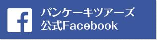パンケーキツアーズFacebook