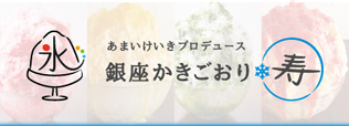 銀座かき氷・寿