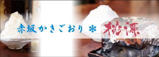 赤坂かき氷・桃源
