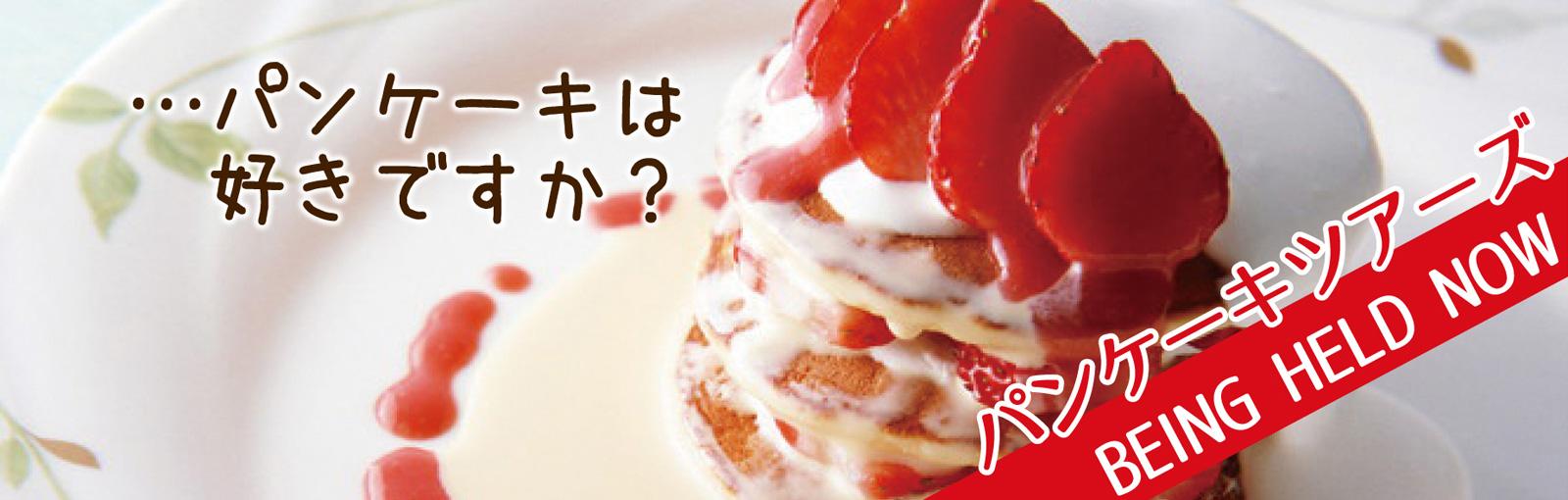 パンケーキは好きですか