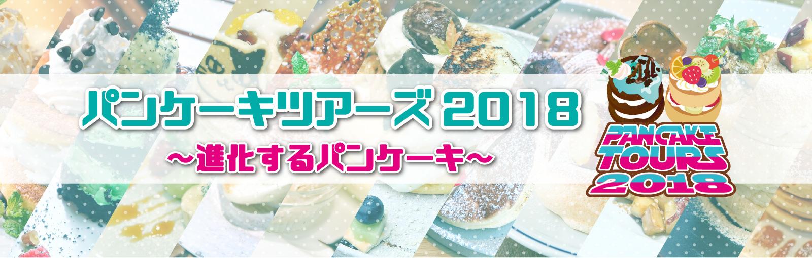 パンケーキツアーズ2018~進化するパンケーキ